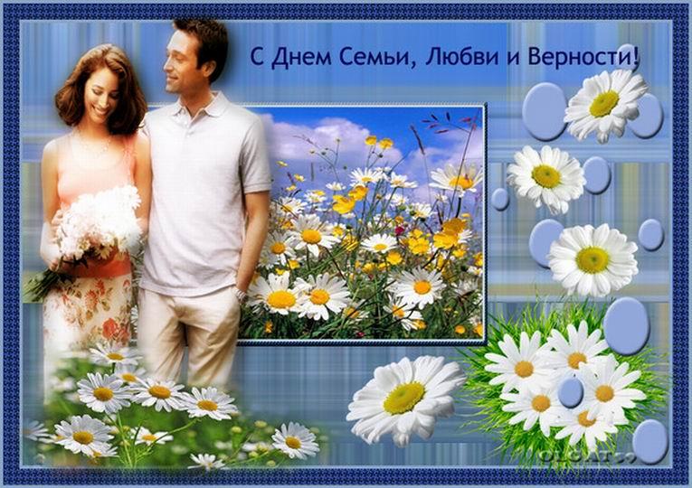 Прикольных, фото с днем семьи любви и верности поздравления