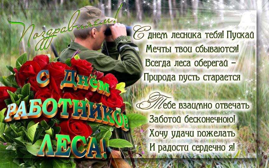 Лодочка своими, поздравления ко дню леса открытки