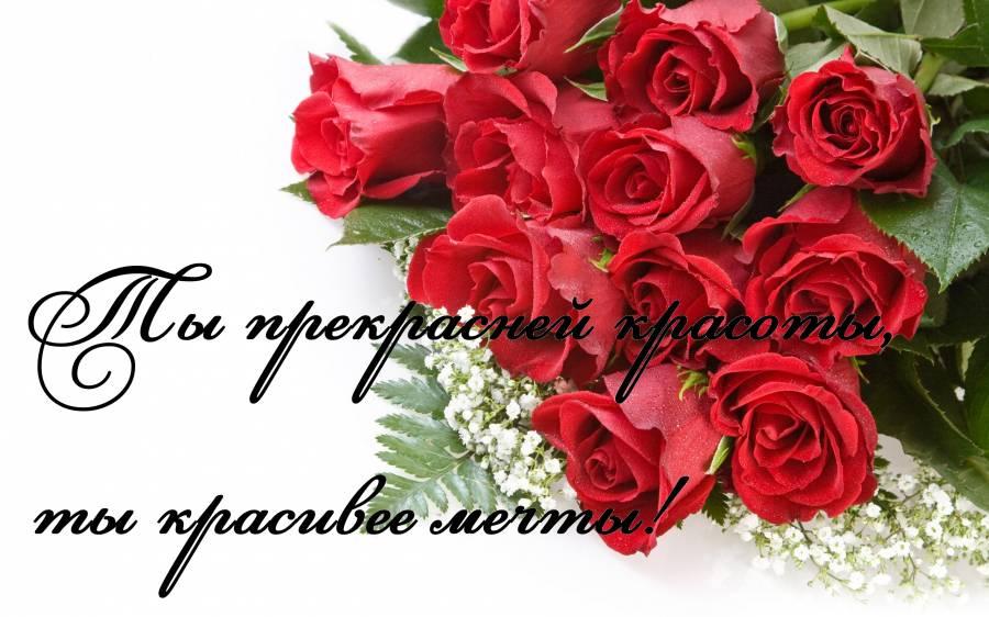 Прекрасной женщине цветы открытки