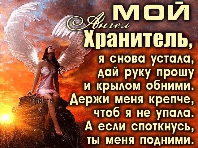 Мой ангел хранитель я снова картинка