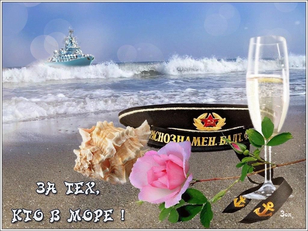 Поздравления с днем моряка друга