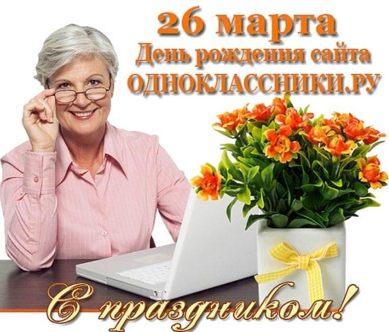 Одноклассники день рождения сайта