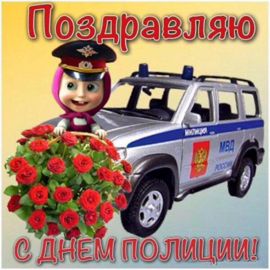 Прикольное Поздравление Бывшего Милиционера