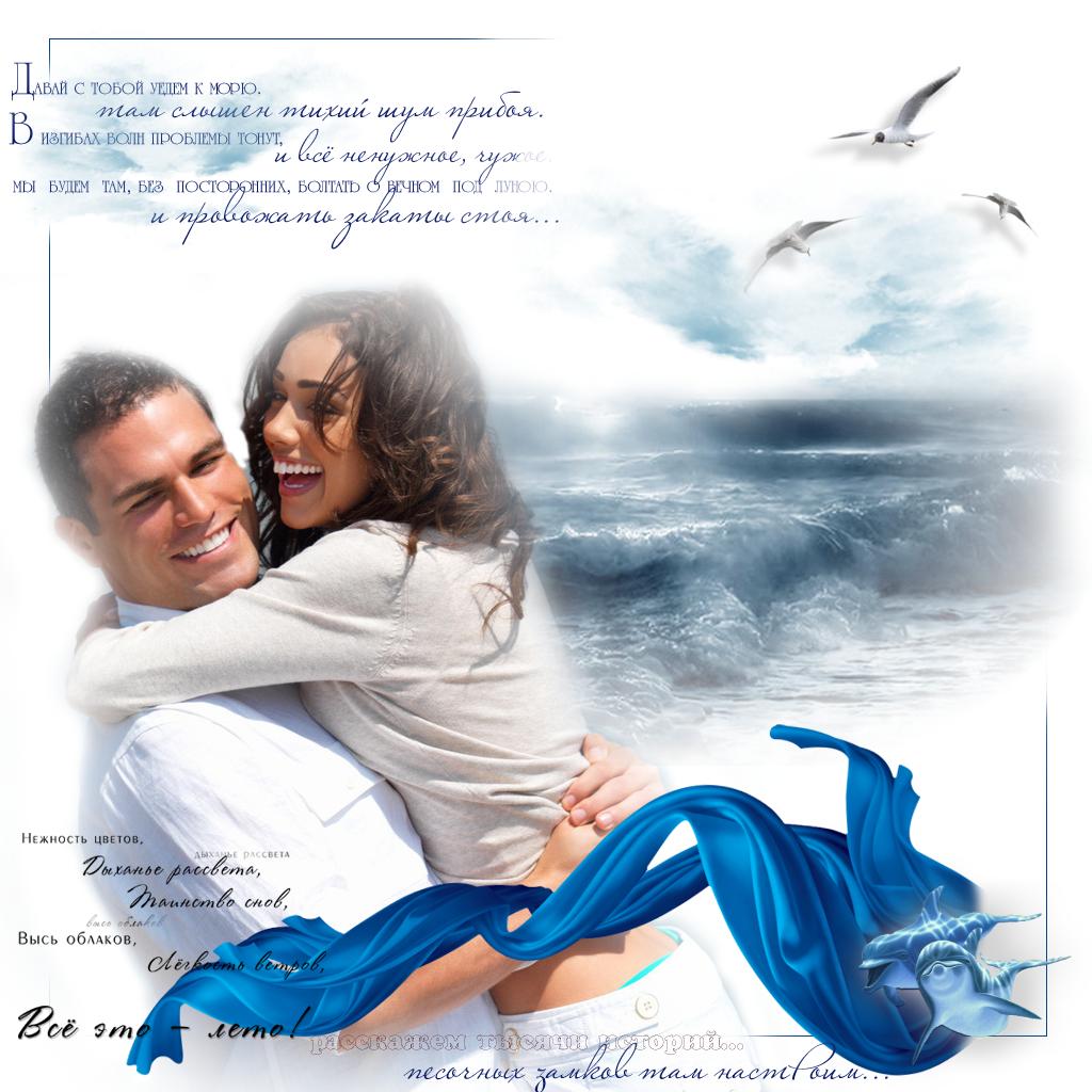 стихи о море и любви короткие и красивые говорить