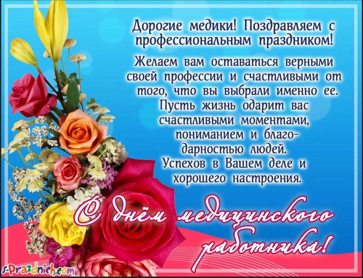 поздравления с праздником стих сезон