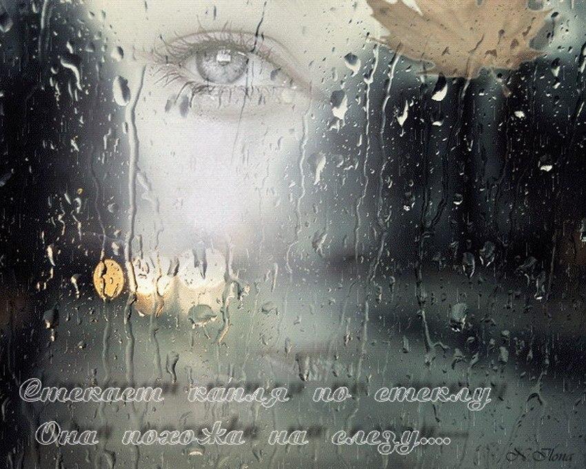 Картинка о грусти в душе