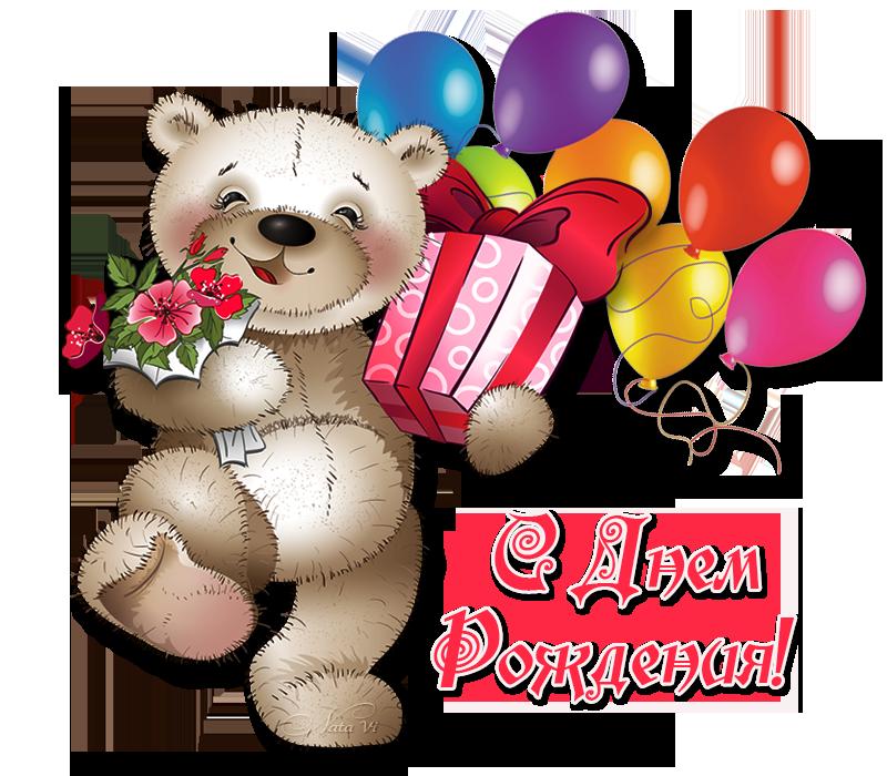 Поздравления милой с днем рождения