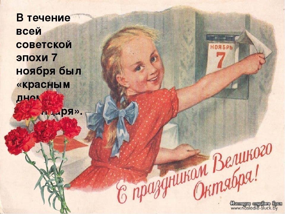 Поздравления с 7 ноября день октябрьской революции в прозе