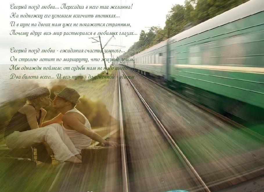 Картинки с надписями о поезде, открытки