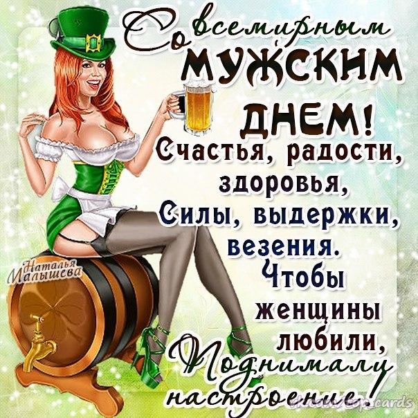 С праздником открытки мужские