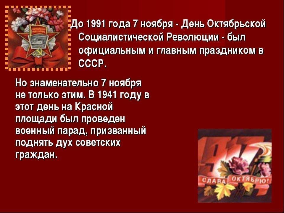 Поздравление с 7 ноября революция картинки