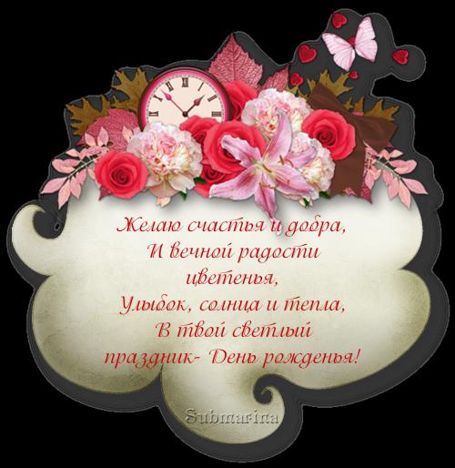 Поздравление с днем рождения красивые цитаты
