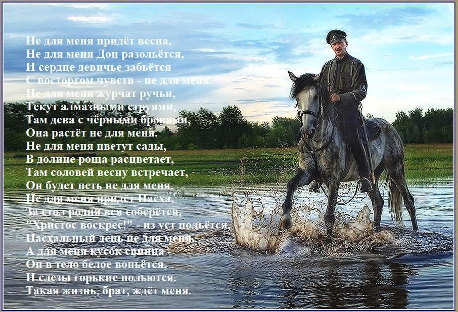 Поздравления с днем рождения казачьи