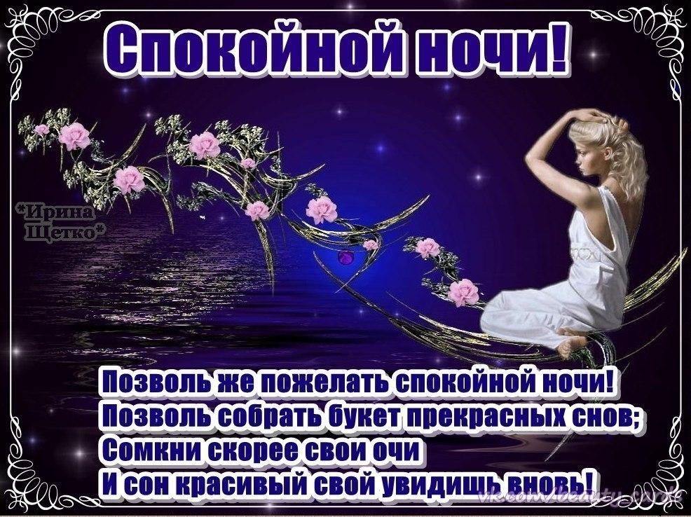 Красивые картинки для девушки с надписями спокойной ночи