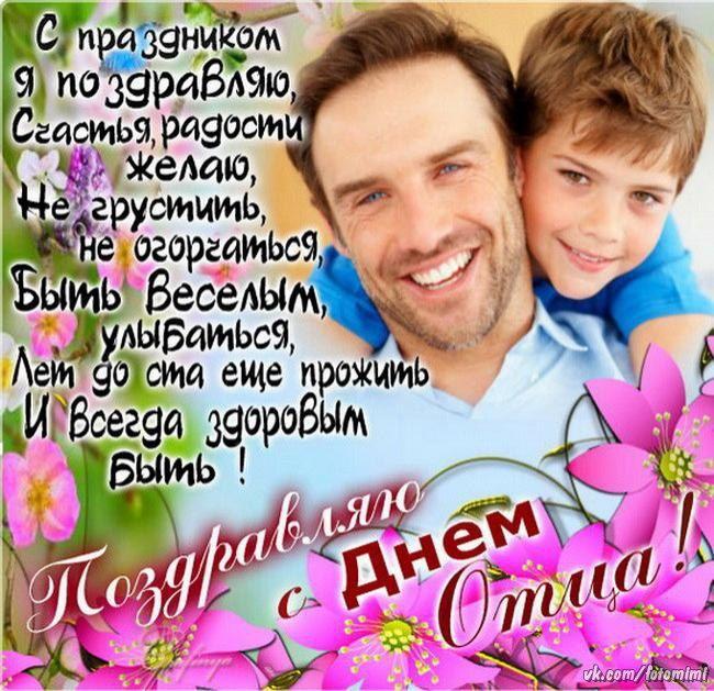 Поздравление с днем отцу