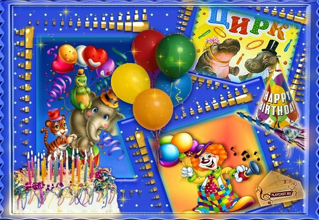 С днем рождения фото картинки из цирка варианты предлагайте