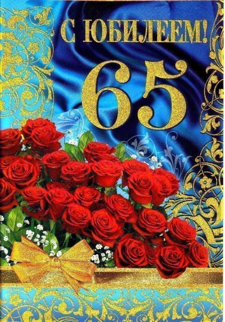Поздравить женщину с днем рождения 65 летием