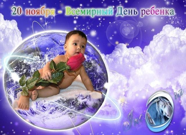 Кружево картинки, открытки к всемирному дню детей