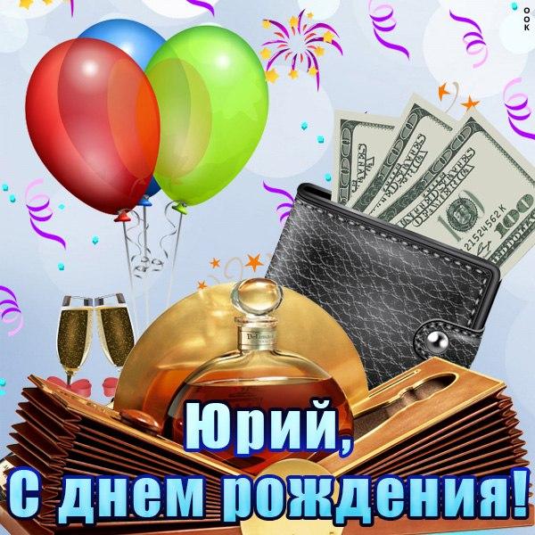 это поздравление с днем рождения для юрия в прозе была долго изолирована