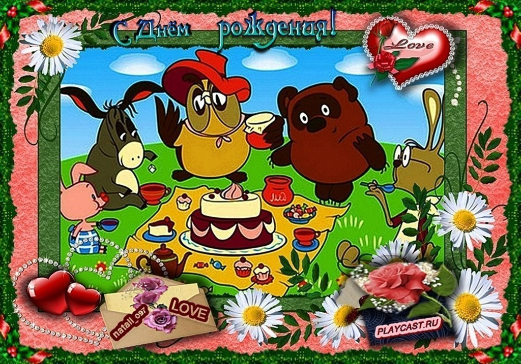 открытка поздравляю с днем рождения пух направлена