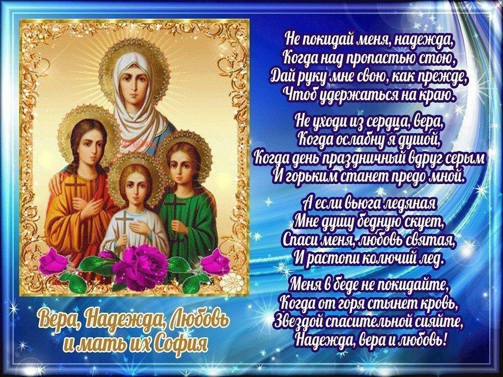 Открытка день ангела вера надежда любовь и мать их софья, картинки людмила гифки