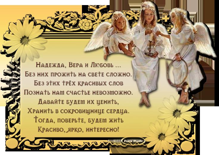Вера надежда любовь стихи картинки