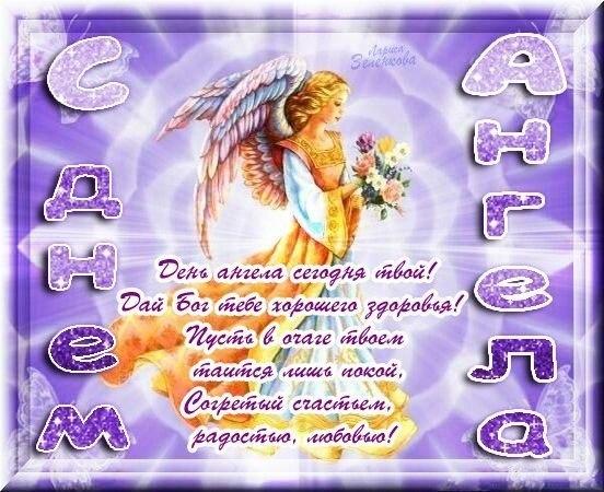 Открытки дню, поздравление с днем ангела андрея открытки