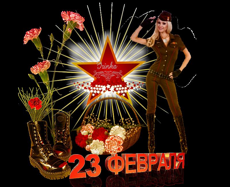 Картинки 23 февраля день защитника отечества для девушек