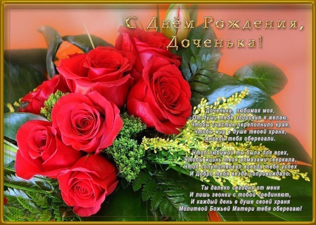Марта букет, поздравительные открытки родителям с днем рождения взрослой дочери