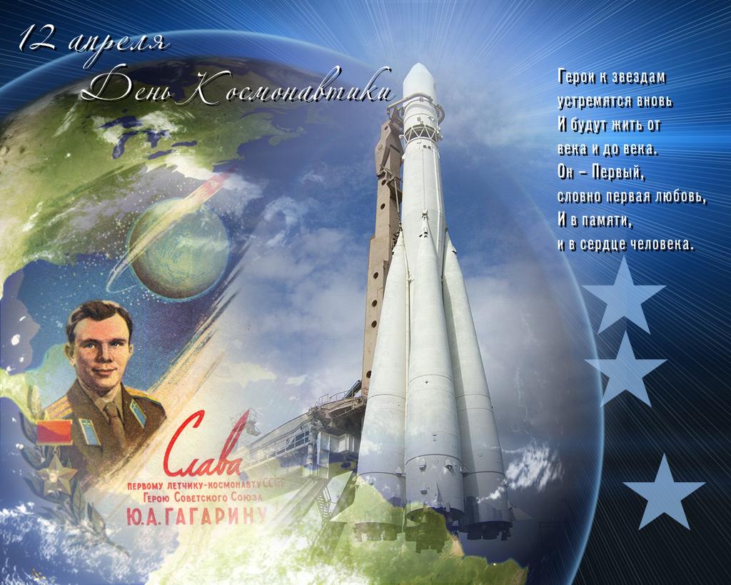 губернатор поздравление с днем космонавтики вам сделать красивые