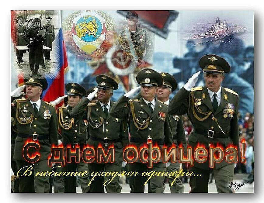 Картинки к дню офицера россии