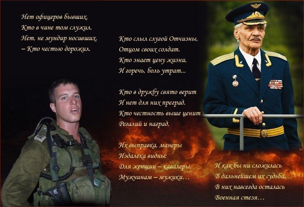Поздравления с днем рождения для друзей офицеров