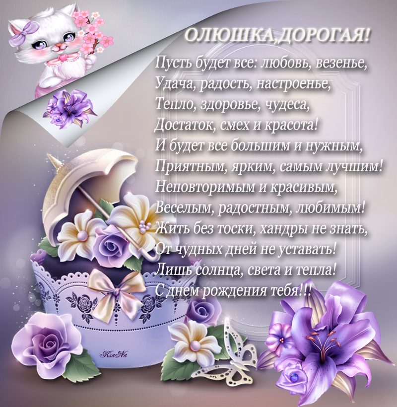Поздравления оле стихи
