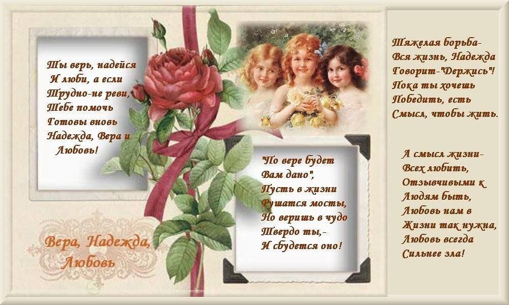 Картинки поздравления с днем ангела веры надежды и любви