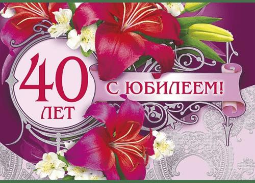 Открытки с днем рождения с юбилеем 40, февраля мужчине