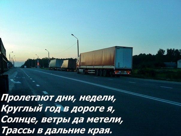 картинки для дальнобойщика удачи на дороге переходы казахстане адресами