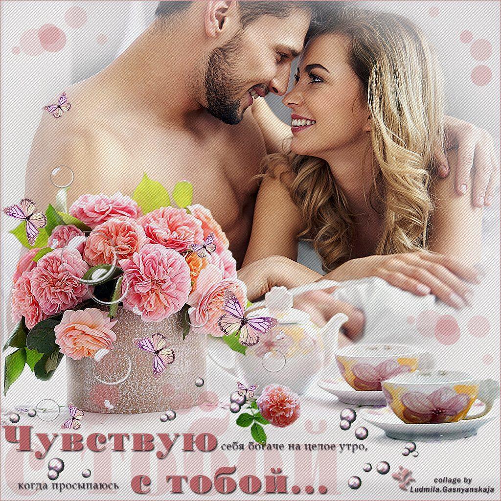 Самые красивые открытки любимому мужчине с добрым утром