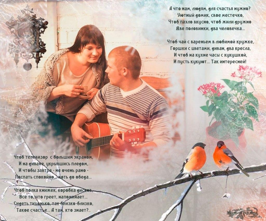 картинки что нужно мужчине для полного счастья стихотворение