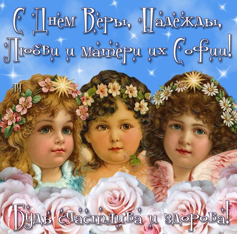 Поздравление на день ангела вера надежда любовь