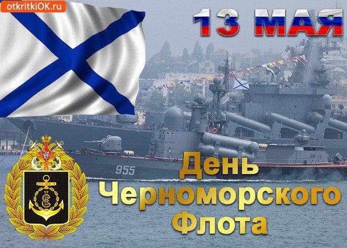Картинка с днем черноморского флота россии