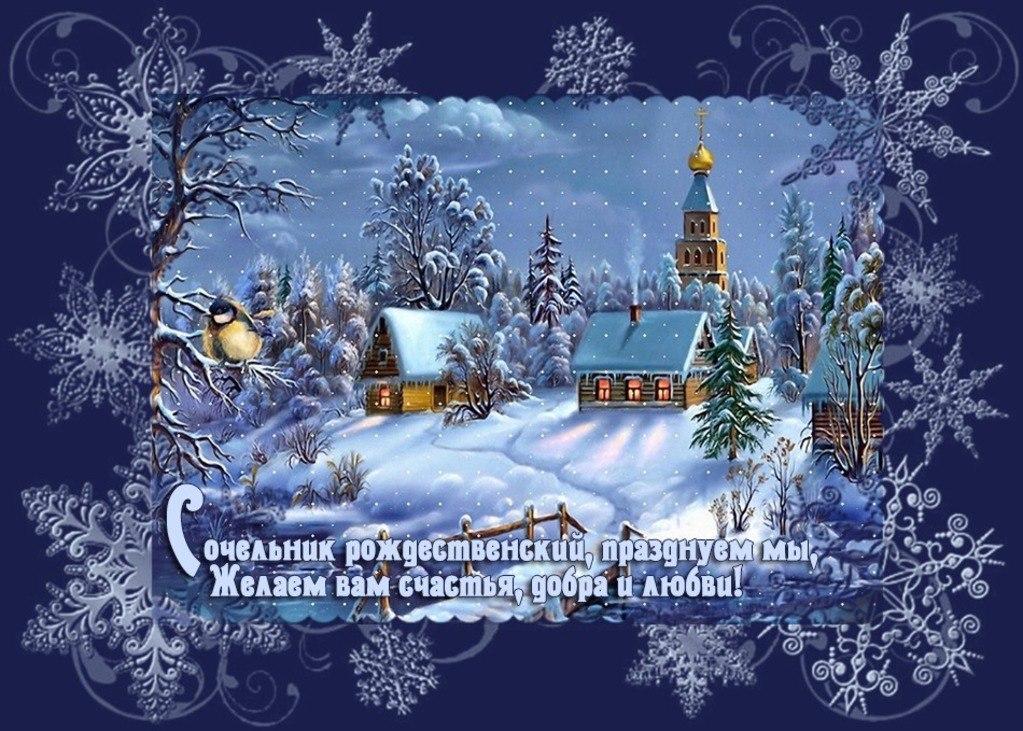 она картинки к сочельнику рождественскому великолепие природы
