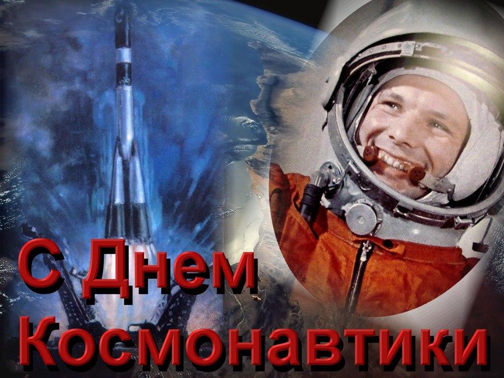 День космонавтики картинки фото