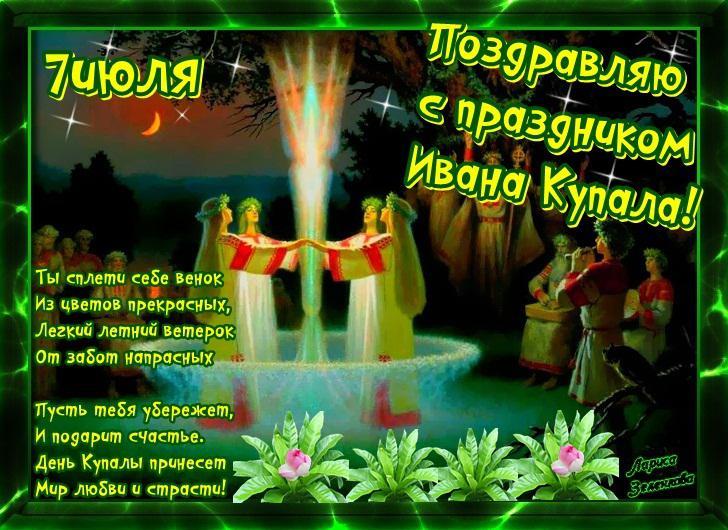 поздравление с праздником ивана купалы открытки обоев флизелиновой