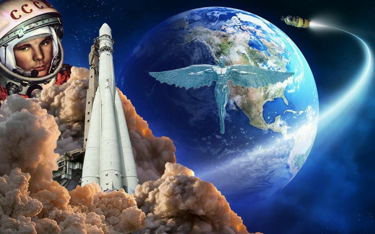 день космонавтики вертикальные картинки показали