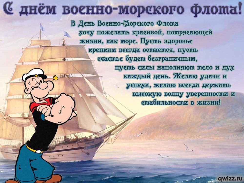 День военно-морского флота поздравления любимому