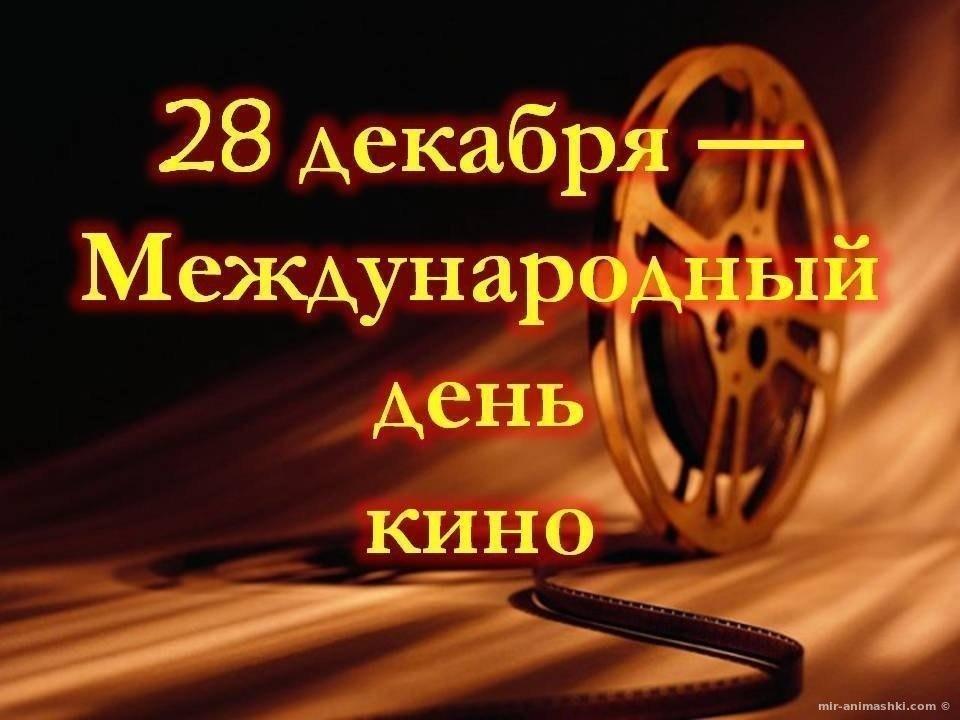 Международный день кино картинки анимация