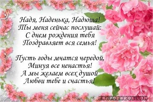 Поздравления с днем рождения женщине по имени надежда в стихах