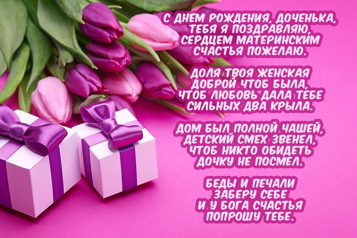 Поздравление с днем рождения дочери с 26 летием