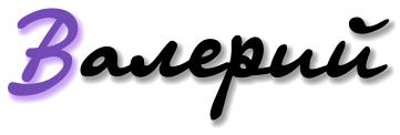 Открытка с именем валерий, новым годом 2014