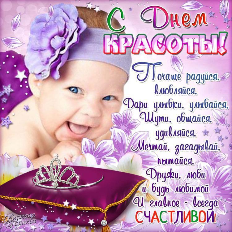 Картинка день красоты детям